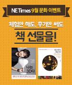 http://upfile.netimes.co.kr/upload_admin/2015/09/GNB_ban_150x175.jpg
