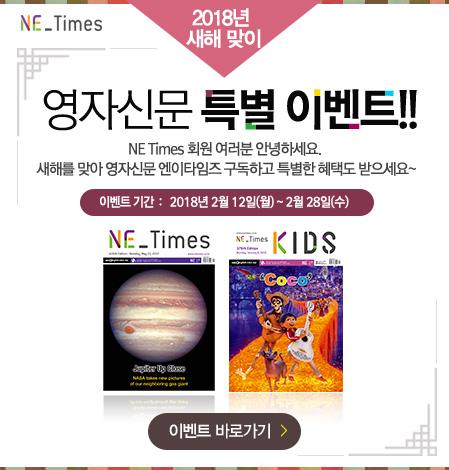 http://upfile.netimes.co.kr/upload_admin/2018/02/banner_449x470_1.jpg