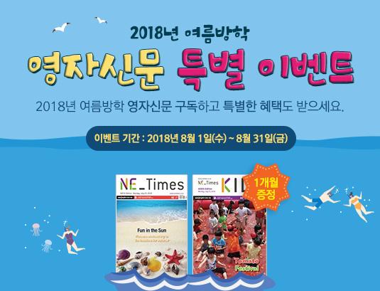 http://upfile.netimes.co.kr/upload_admin/2018/07/banner_535x409(2).jpg