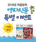 http://upfile.netimes.co.kr/upload_admin/2018/08/banner_150x175(0).png