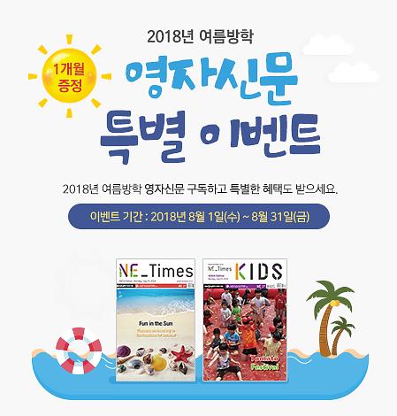 http://upfile.netimes.co.kr/upload_admin/2018/08/banner_449x470(2).png