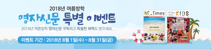 http://upfile.netimes.co.kr/upload_admin/2018/08/banner_724_170(5).jpg